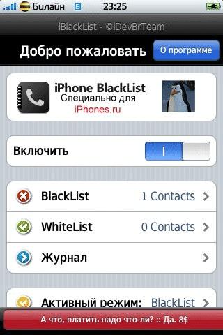 Как на айфоне 5 сделать черный список