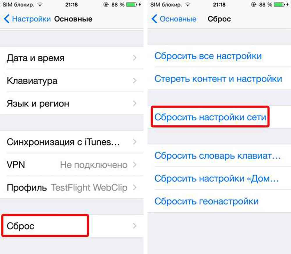 Не могут дозвониться на iPhone — что делать