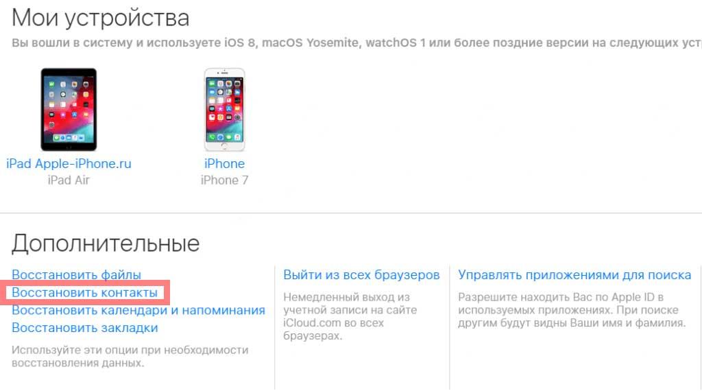Что делать, если пропали контакты на iPhone
