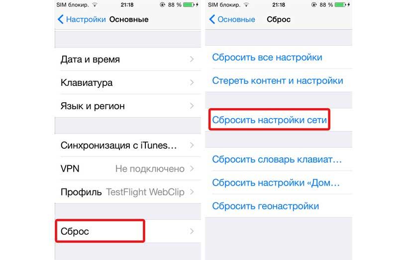 Что делать если не отправляются SMS с Айфона